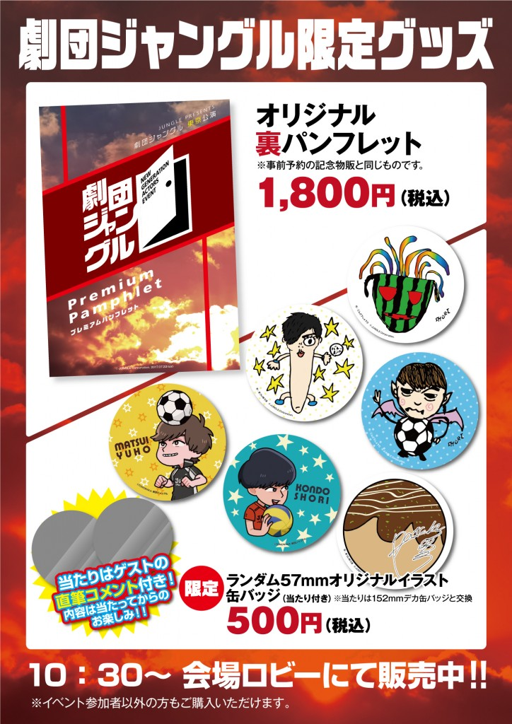 gekidanjungle_goods