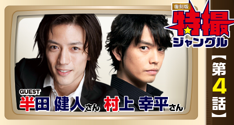 ad100270tokusatsujungle_banner