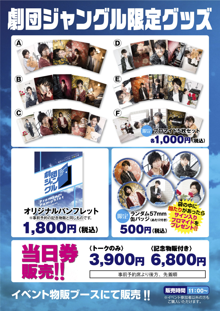 gekidanjungle_goods_tokyo