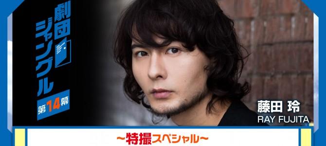 gekidan_banner1920_1080format劇14